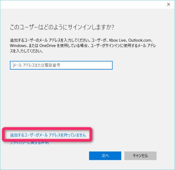 Windows 10 にMicrosoftアカウントを持たないユーザーを追加する。