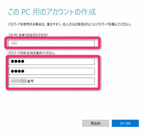 Windows 10 に他のユーザーを登録