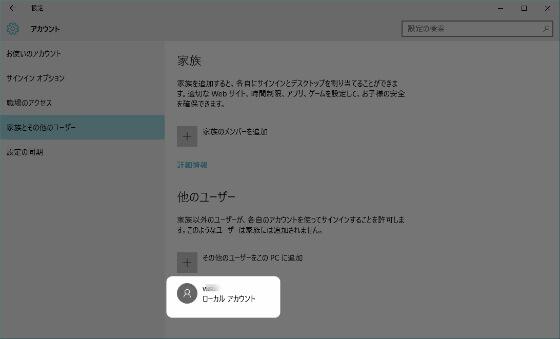 他のユーザーにローカルアカウントを登録完了