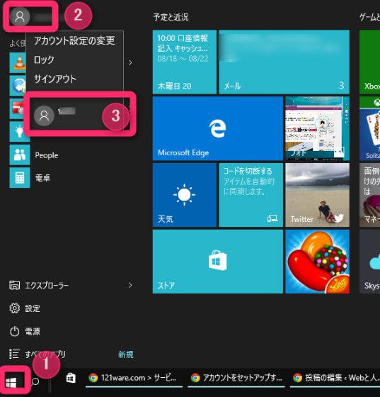Windows 10 でアカウントの切り替えを行う。