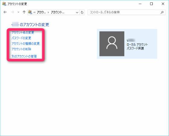 Windows 10 でアカウントを変更する