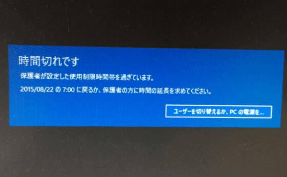 Windows 10 保護者機能の時間制限が表示されパソコンが利用できなくなる。