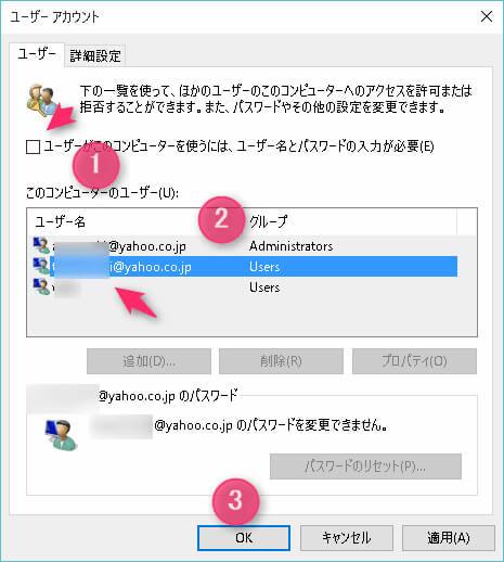 Windows 10 パソコンに自動ログインするユーザを指定する方法