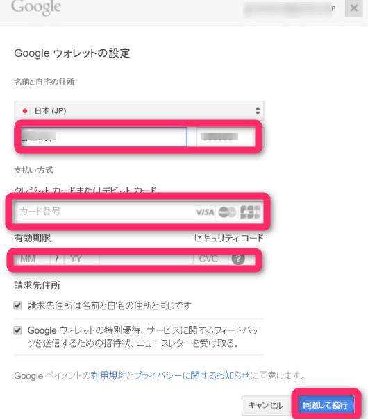 Google Play ミュージックにクレジットカード情報を登録する