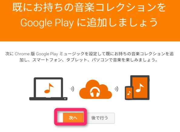 Google Play ミュージックにコレクションを追加