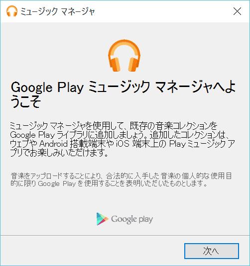 Google Play ミュージック マネージャ の設定