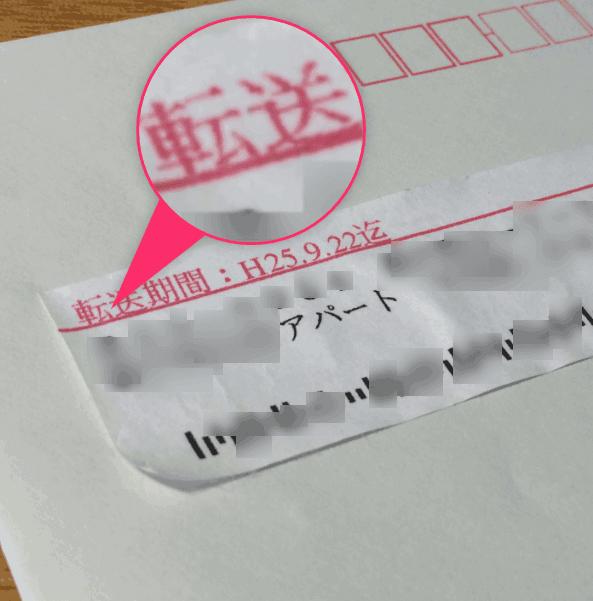 転送された郵便物