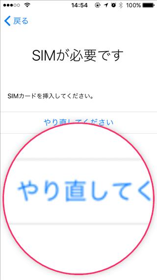 iPhone 5s SIMを挿入してください。