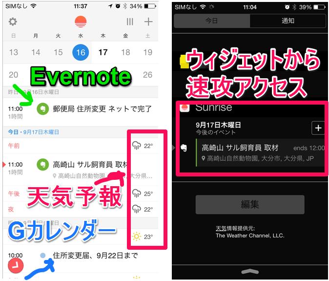 EvernoteリマインダーをGカレンダーと統合できる Sunrise Calendar はiOS ウィジェットにも対応
