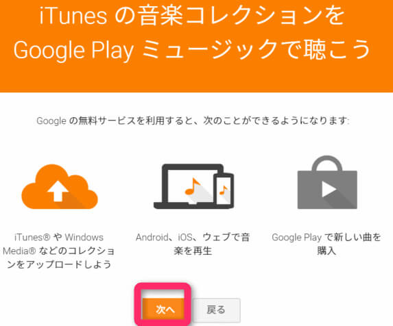 楽曲の音楽コレクションをGoogle Play ミュージックで聴く