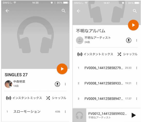 CDやカセットテープから取り入れた楽曲をGoogle Play ミュージック経由でiPhoneで再生する