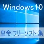 Windows 10 おすすめフリーソフト ベスト20