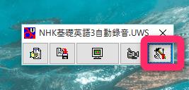 UWSC 設定ボタン