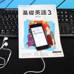 NHK基礎英語を自動録音する方法!Windows 自動化プリ―ソフトでタイマーダウンロードしよう