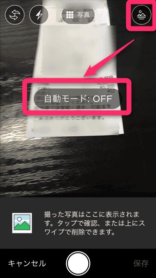 Evernote 写真撮影モードは自動をOFFへ