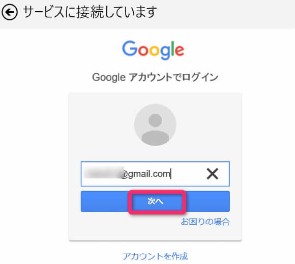 Gmailアドレスを挿入(Windows 10 メール)