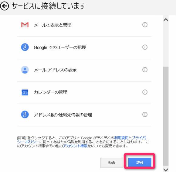 Googleアカウントに接続を許可する Windows 10 メール