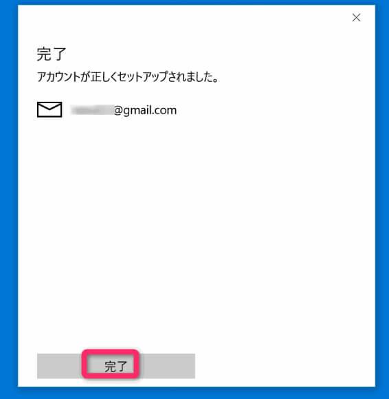 Gmai のセットアップを完了(Windows 10 メール)