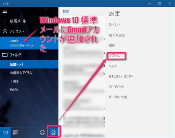 Windows 10 メール の設定からオプションを選択