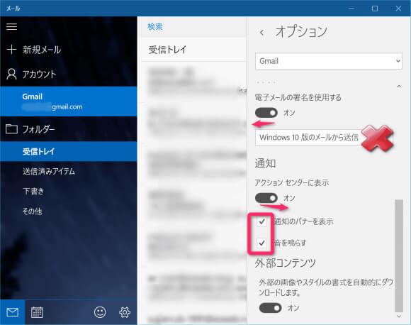 Windows 10 メール で Gmailをプッシュ通知させる設定