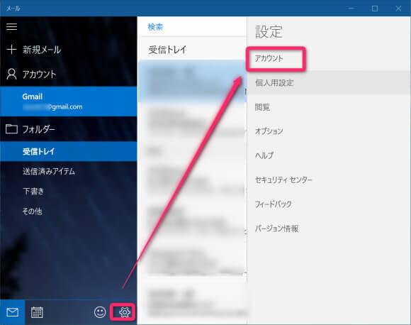 Gamailをプッシュ通知する - Windows 10 標準メールの利用法