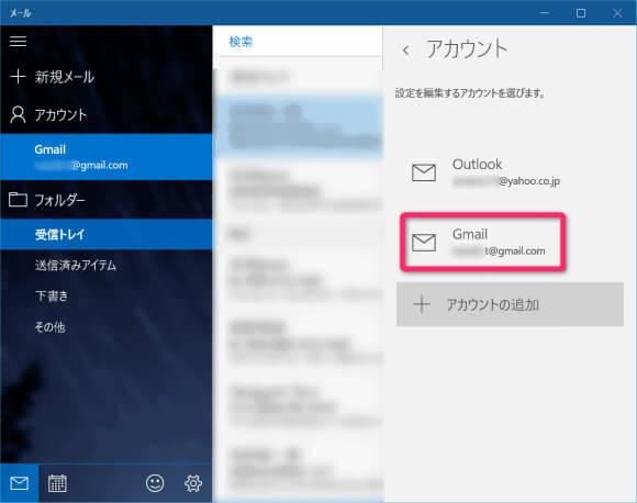 Gmail アカウントを選択  - Windows 10 標準メールの利用法