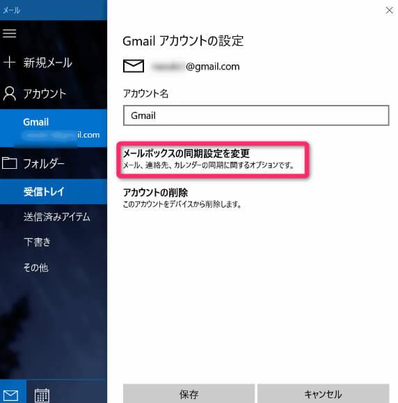 Gmail の同期オプション - Windows 10 標準メールの利用法