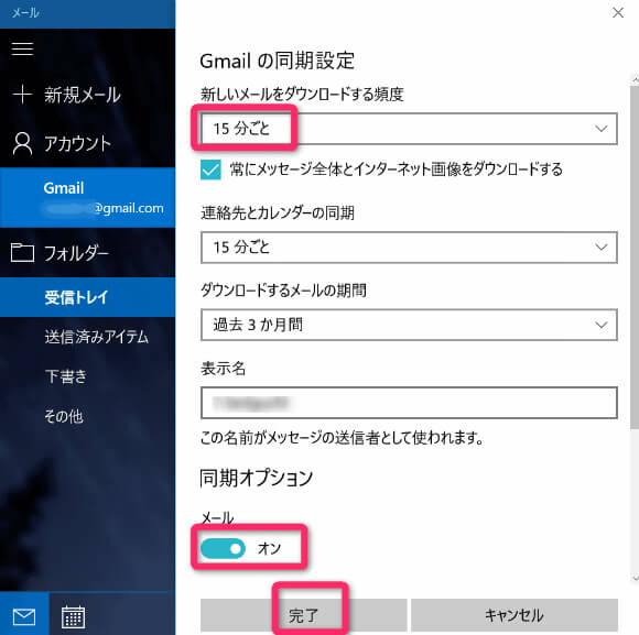 15分毎の同期 - Windows 10 標準メールの利用法