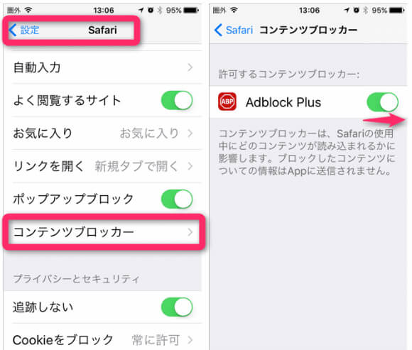 Safariの設定からAdblock Plus  をオンにする