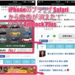 iPhone の広告ブロックを実現する無料アプリ!ブラウザSafariの表示がすっきり