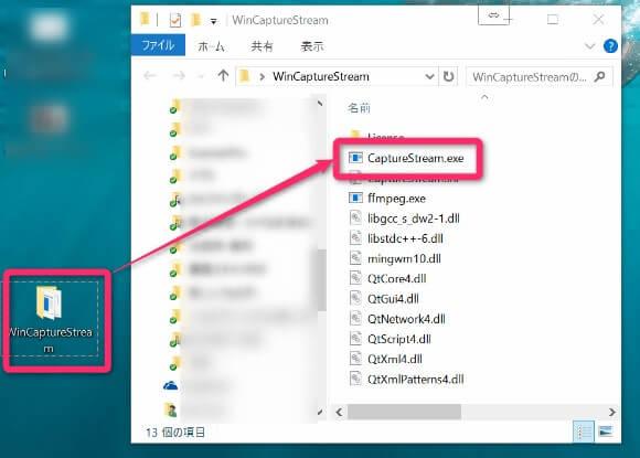 CaputureStream.exe でNHK基礎英語の録音データをダウンロードする操作