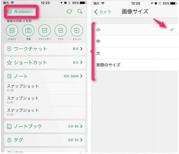 iPhone アプリ Evernoteの写真サイズの設定方法