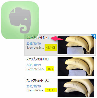 Evernote 画像「大」「中」「小」 の比較