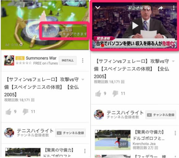 Youtube に挿入される広告の例