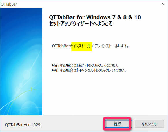 QTTabBar のインストールウィザードを続行