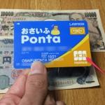 「おさいふPonta(ポンタ)」は本当にお得?そのメリットや会員登録方法を解説