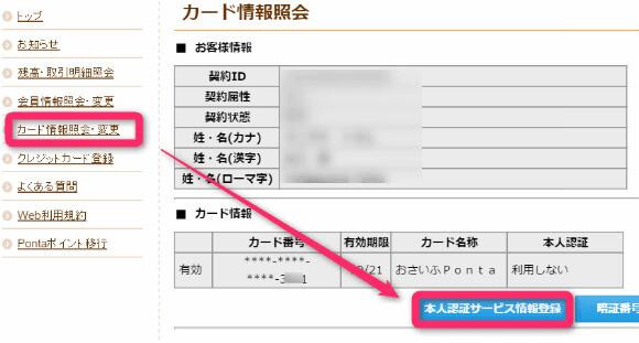 「おさいふponta」をネットショップで利用する前に J/Secure のパスワードを発行する。