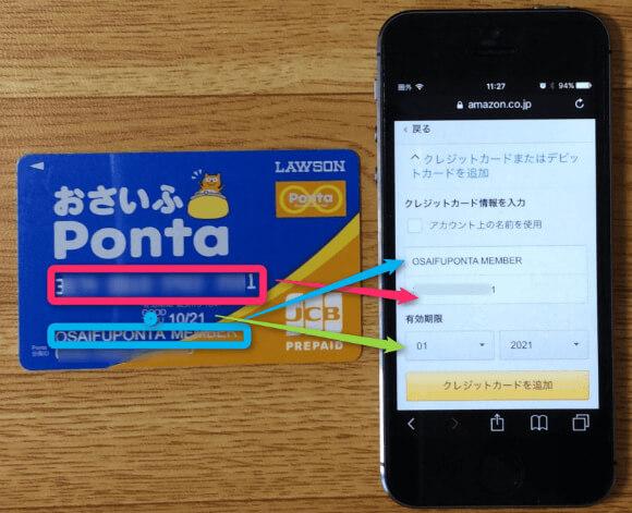 「おさいふPonta」をJCBカードしてネットショップで利用する方法