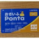 「おさいふPonta(ポンタ)」 残高の払い戻しと清算方法は?退会する前にチェック!