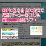 PDFに色を自在に変えてマーカーできるフリーソフト「PDF-XChange Viewer」活用法