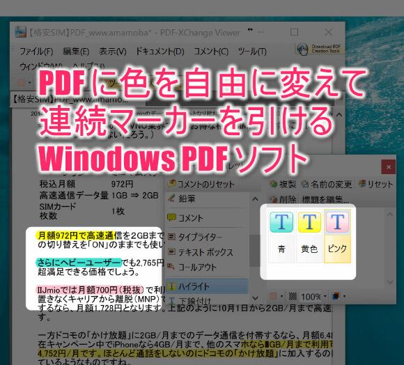 PDFに色を自由に変えならがマーカーを引ける Winodows PDF ソフト