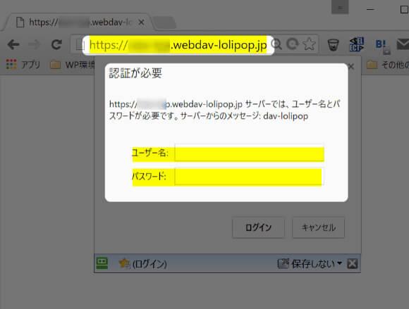 ブラウザからロリポップサーバに webDAV 接続する。