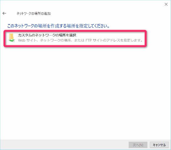 webDAV接続するたに、カスタムネットワークの場所を選択。