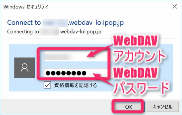 ロリポップのWebDAVアカウント/パスワードを挿入