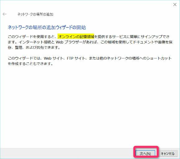 WindowsでwebDAV接続するウィザード。
