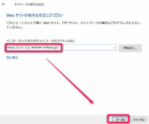 WebDAV用のアドレスを記入する。