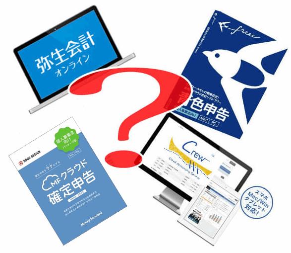 青色申告のためのクラウド会計ソフト