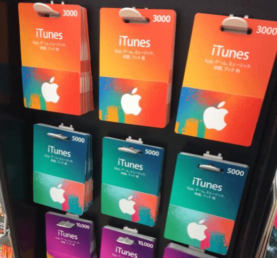 コンビニで販売されているiTunes ギフトカード(コード)