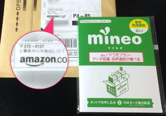 Amazon で mineo パッケージを購入