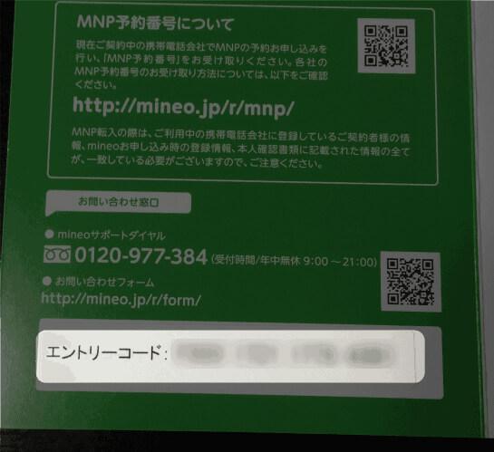 mine パッケージ記載のエントリーコードをメモしておく